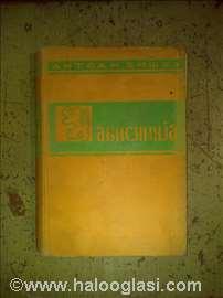 Antoan Žiška - Abisinija