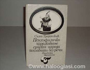 Psihofizičko izražavanje srpskog naroda