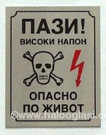 Izrada električnih instalacija