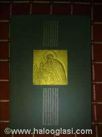 V. J. Đurić - Arhiepiskop Danilo II i njegovo doba