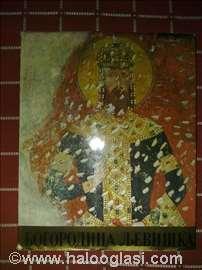 Draga Panić, Gordana Babić - Bogorodica Ljeviška