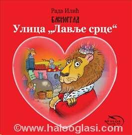 Lavlje srce