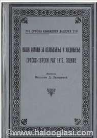 Srpsko-turski rat 1912. godine/prva