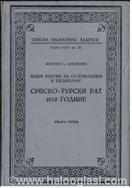 Srpsko-turski rat, 1912. godine/treća