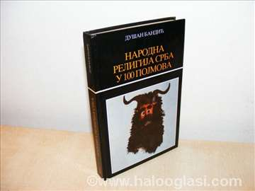 Narodna religija Srba u 100 pojmova, Dušan Bandić