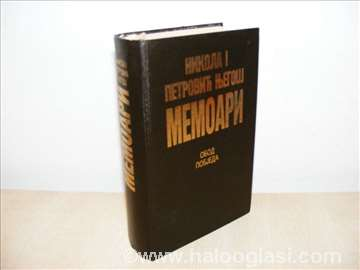 Autobiografija, memoari,putopisi Nikola I Petrović