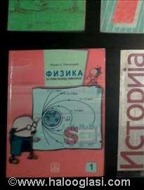 Udžbenici, knjige Fizika gimnazija, srednja