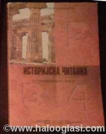 Udžbenici, knjige- istorijska čitanka-gimnazija
