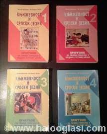 Udžbenici, knjige- književnost i srpski