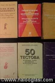 Prijemni ispit udžbenici matematika- testovi