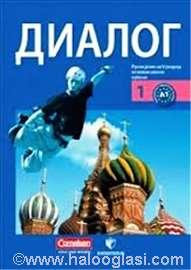 Ruski jezik- Dialog- Osnovna škola