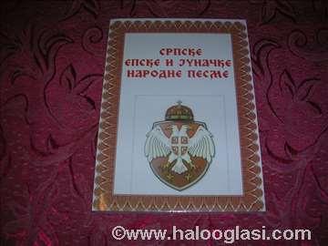 Srpske epske i junačke pesme