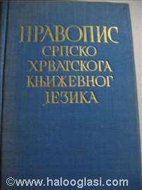 Pravopis srpskohrvatskog književnog jezika