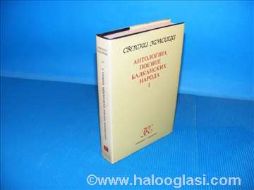 Antologija poezije balkanskih naroda I