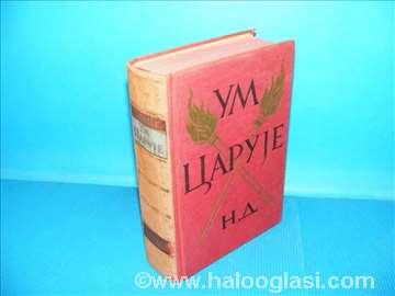 Um caruje, Život i mišljenja velikih filozofa 1932