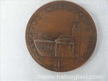 Metalna plaketa SSSR pruga, dia. 6,5 cm.