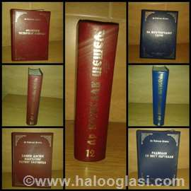 Šešeljeve knjige