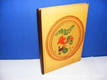 Selo veselo knjiga zdravlja mudrosti