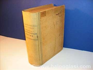 Enciklopedijski nemačko srpskohrvatski rečnik