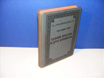 Kafkin prijatelj i druge pripovetke - I.B. Singer