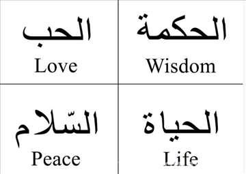 Audio kurs arapskog