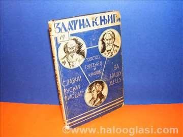 Slavni ruski pisci za našu decu 1936