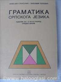 Gramatika srpskog jezika,za srednju školu
