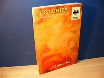 Gradina fantaastika 19/2007