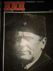Novine i časopisi na dan Titove smrti