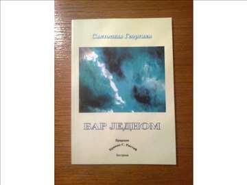 Bar jednom-Svetlosav Georgiev