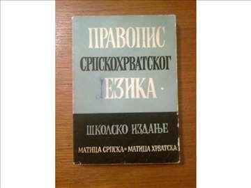 Pravopis Srpskohrvatskog jezika 1997.