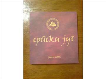 Srpski jug-Časopis za književnost, umetnost i kulturu. Jesen, 2010.