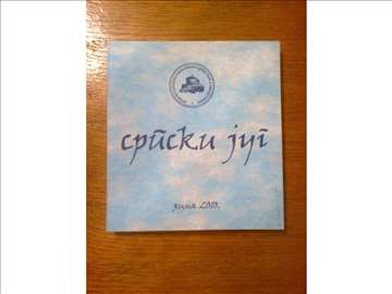 Srpski jug-Časopis za književnost, umetnost i kulturu. Zima, 2010.