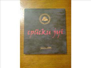 Srpski jug-jesem 2008, Časopis za umetnost, knjizevnost i kulturu
