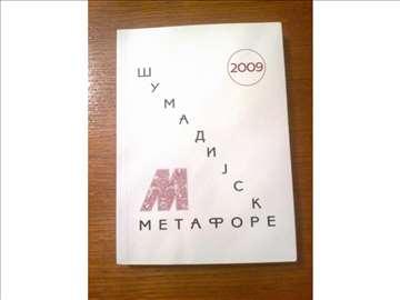 Šumadijske metafore 2009