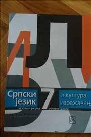 Udžbenici iz srpskog jezika