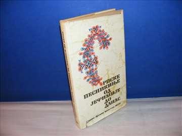 Srpske pesnikinje od Jefimije do danas