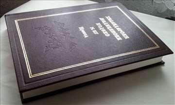 Hilandarski medicinski kodeks N. 517