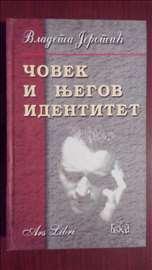 Vladeta Jerotić