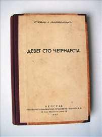 DEVET STO ČETRNAESTA Stevan Jakovljević  1 izdanje