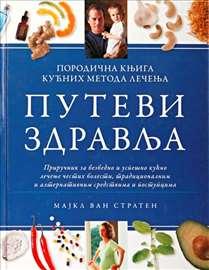 Putevi zdravlja - porodična knjiga