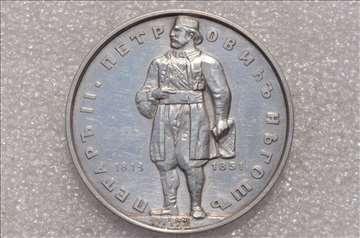 Njegos, spomen medalja
