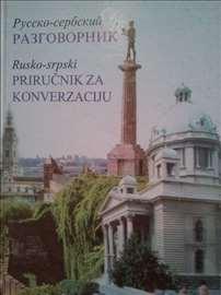 Rusko-srpski priručnik za konverzaciju