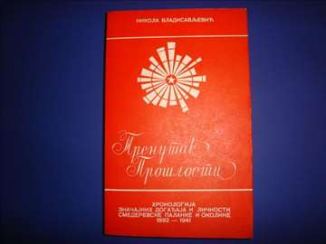 Milovan Vladisavljević: Trenutak Prošlosti
