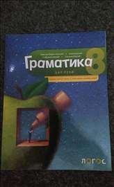 Srpski za 8 razred KOMPLET