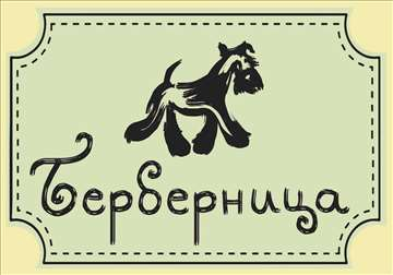 Berbernica za pse Vračar