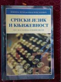 Srpski jezik i književnost