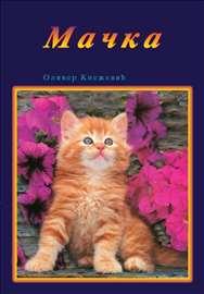Mačka - sve o mački - Oliver Knežević, novo