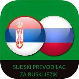 Ruski jezik - sudski tumač / prevodilac