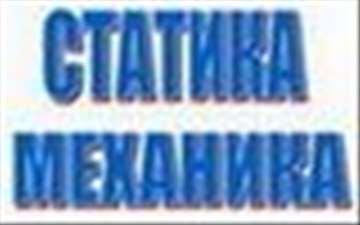 Statika-mehanika